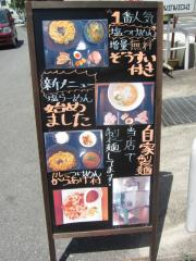 石部金吉【弐】-8