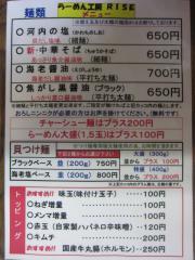 らーめん工房 RISE【七】 -2