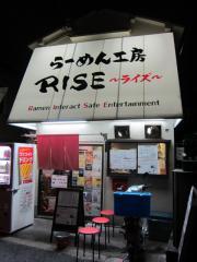 らーめん工房 RISE【七】 -1