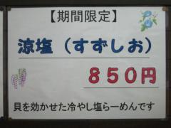 らーめん工房 RISE【七】 -3