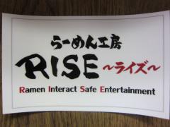 らーめん工房 RISE【七】 -8