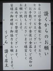 うどん 讃く-5
