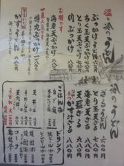 大阪さぬきうどん 瀬戸内製麺710-3