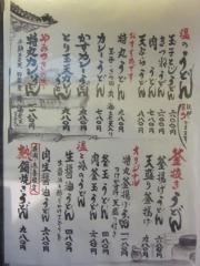 大阪さぬきうどん 瀬戸内製麺710-4