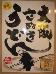 大阪さぬきうどん 瀬戸内製麺710-12