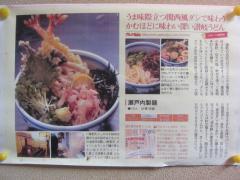 大阪さぬきうどん 瀬戸内製麺710-13