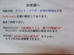 大阪さぬきうどん 瀬戸内製麺710-15