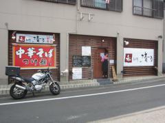和dining 清乃【弐】-1