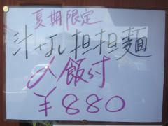 和dining 清乃【弐】-20