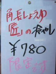 和dining 清乃【弐】-19