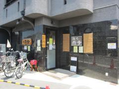 麺や 而今【弐八】-1
