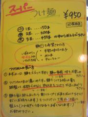 俺のラーメン あっぱれ屋【四】-5