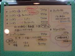 俺のラーメン あっぱれ屋【四】-6