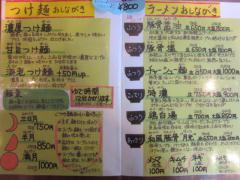 麺dining 月乃家-4