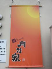 麺dining 月乃家-11