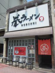 拳ラーメン【弐】-1