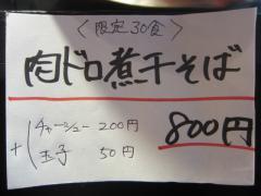 拳ラーメン【弐】-2