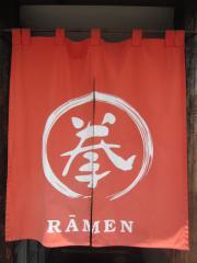 拳ラーメン【弐】-6