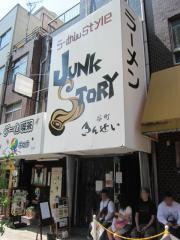 らーめんstyle JUNK STORY【四七】-1