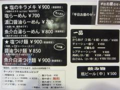 らーめんstyle JUNK STORY【四七】-2