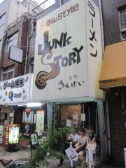 らーめんstyle JUNK STORY【四八】-1
