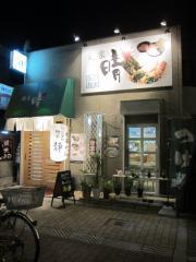 麺家 晴【四】-1