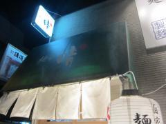 麺家 晴【四】-2