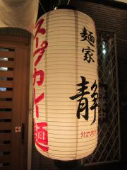 麺家 晴【四】-9