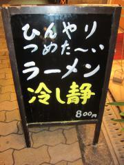 麺家 晴【四】-10