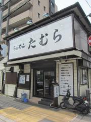 らぁめん たむら【四参】-1
