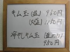 らぁめん たむら【四参】-2