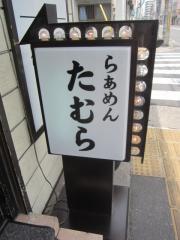 らぁめん たむら【四参】-8