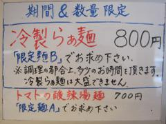「らぁ麺 美志満」で夏季限定第2弾「トマトの酸辣湯麺」-3