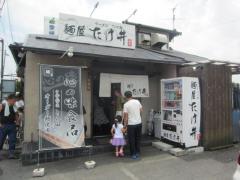 麺屋 たけ井【四】-1
