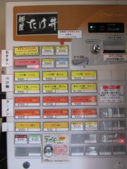 麺屋 たけ井【四】-2