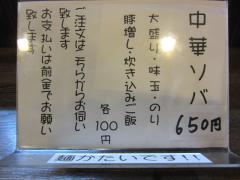 中華ソバ 伊吹【六】-2