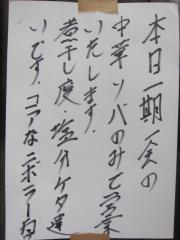 中華ソバ 伊吹【七】 -2