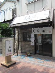 【新店】らぁ麺 美志満-1