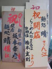 【新店】麺処 晴-3