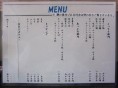 【新店】麺処 晴-5