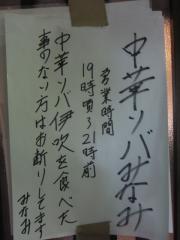 中華ソバ みなみ-2