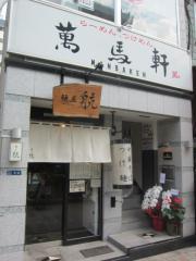 麺屋 航 -wataru--2