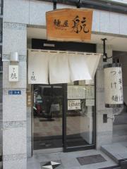 麺屋 航 -wataru--1
