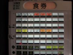 麺屋 航 -wataru--4
