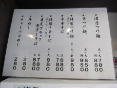麺屋 航 -wataru--3