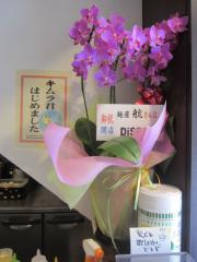 麺屋 航 -wataru--5