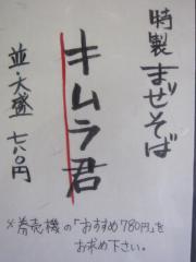 麺屋 航 -wataru--6