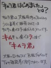 麺屋 航 -wataru--7