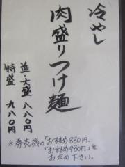 麺屋 航 -wataru--8