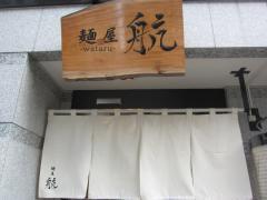 麺屋 航 -wataru--13